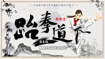【录播】跆拳道基本动作步法零基础实用简单易懂体验课