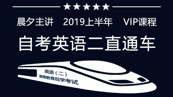 自考英语二2019上半年直通车VIP课程(00015)【直播+录播】晨夕
