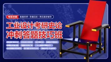 2021工业产品设计考研史论冲刺答题技巧班【卓尔谟教育】