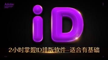 2小时快速学习ID排版设计软件2期