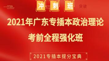 2021年广东专插本政治理论考前全程强化班