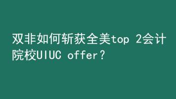 双非如何斩获全美top 2会计院校UIUC offer?