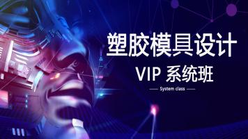塑胶模具设计系统班VIP四阶段