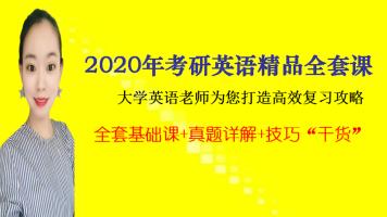 2020考研英语全套基础课程(英语一,二通用)+真题详解+内部资料