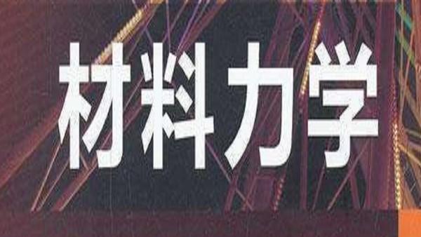 材料力学 (全58讲)【理工学社】