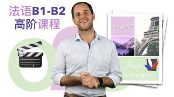 法语B1-B2 课程