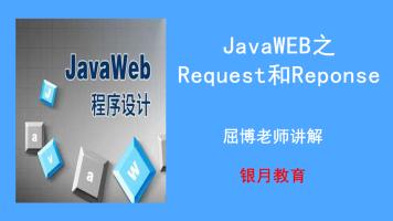 JavaWEB之请求和响应