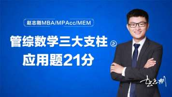 2021管综数学应用题21分特训班(MBA/MEM/MPAcc)