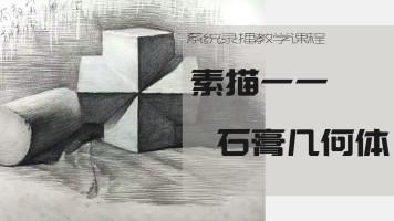 素描-石膏几何体【合尚教育】美术绘画