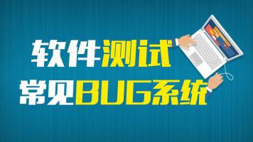 软件测试之常用bug管理系统【柠檬班】