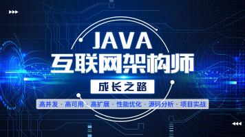 一线名企Java面试集锦【享学课堂】