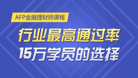 AFP金融理财师课程(讲师:赵静远)