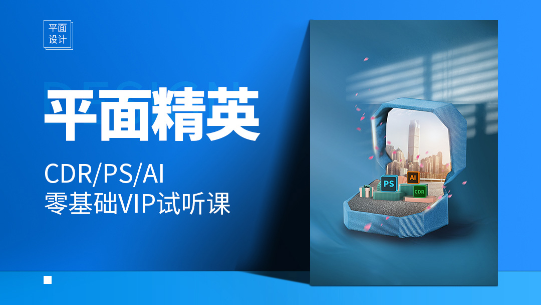 CDR/PS/AI平面设计教程零基础到职业化VIP试听课程