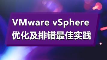 数据中心虚拟化-VMware vSphere安装/配置 /管理/优化及排错