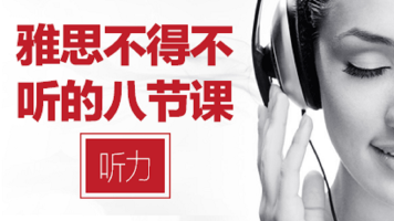 雅思听力【八节课】冲刺雅思听力高分