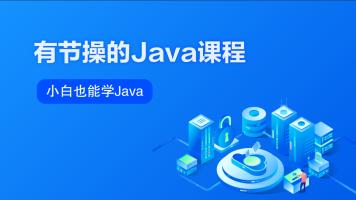 2020IT人才计划--有节操的Java课程