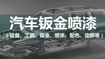 汽修:汽车车身钣金喷漆(汽车维修)