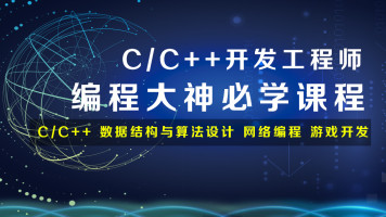 C/C++开发工程师课程