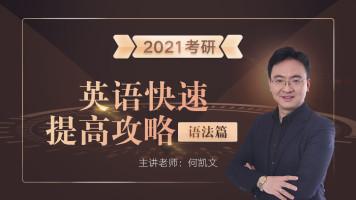 2021考研英语快速提高攻略(语法篇)