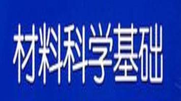 材料科学基础(全44讲)【理工学社】