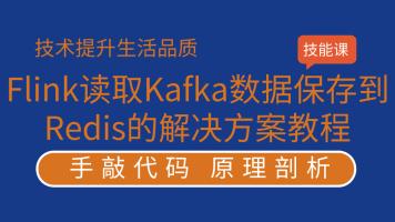 Flink读取Kafka数据保存到Redis的解决方案教程