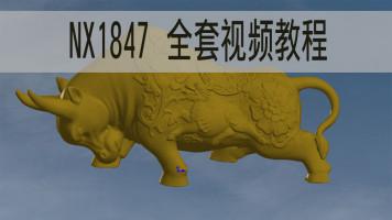 UGNX1847视频教程全套设计工程图钣金 NX1872