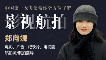 中国第一女飞侠影视航拍
