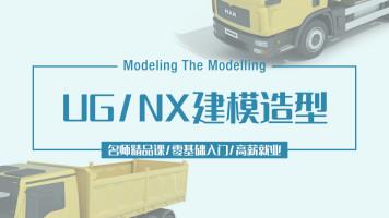 UG/NX建模造型入门视频(吾思教育)