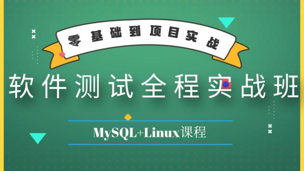 测试环境搭建+Mysql数据库+linux系统