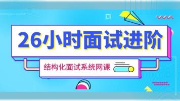 结构化面试网课(省考、事业编)