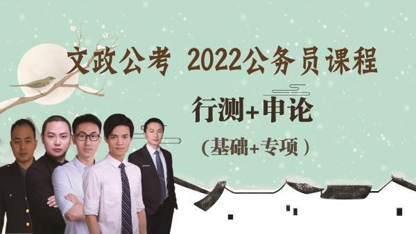 【文政公考】2022公务员考试全程班(国考/省考)