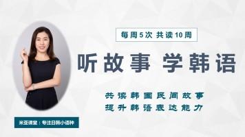 米亚课堂|【听故事 学韩语】共读原版故事 学习地道韩语