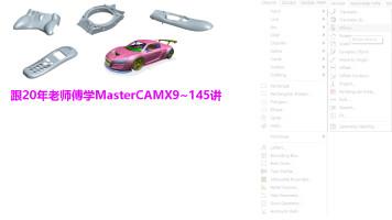 跟20年老师傅实战学习MastercamX9~145讲之前40讲~CAD篇