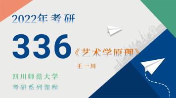 四川师范大学336艺术基础全程班