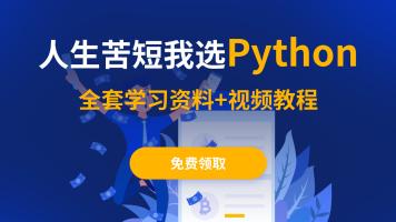 python全栈爬虫之文件操作3—信盈达【嵌入式系列】提高篇