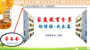 关于博雅的家庭教育成长篇(东莞东城实验小学112班家长会分享)
