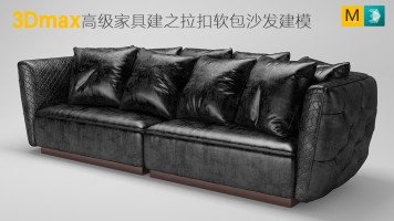 3Dmax高级家具建模【拉扣软包家具建模渲染实战】