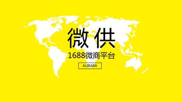 阿里巴巴1688平台微供市场运营培训课程