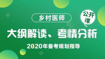 2020乡村全科大纲解读、备考规划