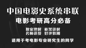 中国电影史系统串联精讲考研高分必备拔高课