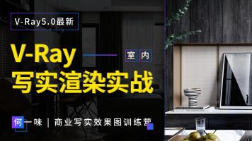 【何一味】VRay 商业写实渲染实战班