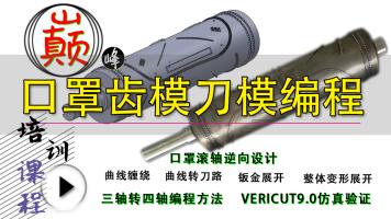 N95口罩神棍刀模齿模三轴转四轴编程VT9.0仿真培训UG齿模逆向设计