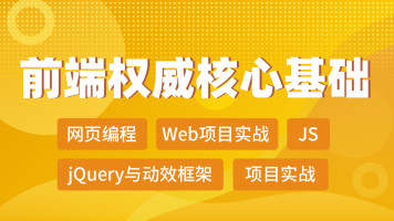 前端权威核心基础-网页编程/Web项目实战/JS/jQuery与动效框架①