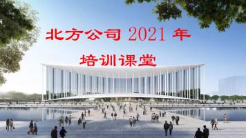 2021年北方公司培训中心