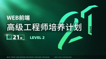 Web前端高级工程师培养计划 新二十一期 LEVEL TWO