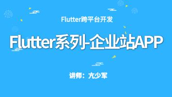Flutter系列-企业站APP实战