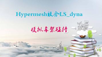 hypermesh联合LS_DYNA车架碰撞模拟教程
