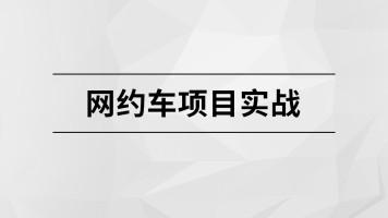 网约车项目实战【马士兵教育】