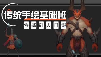 3D传统游戏建模基础班【云普集教育】