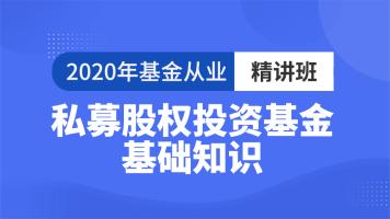 2020基金从业-私募股权投资基金基础知识【精讲班】